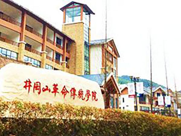 第1035期:驻马店、信阳移动公司井冈山理想信念培训班
