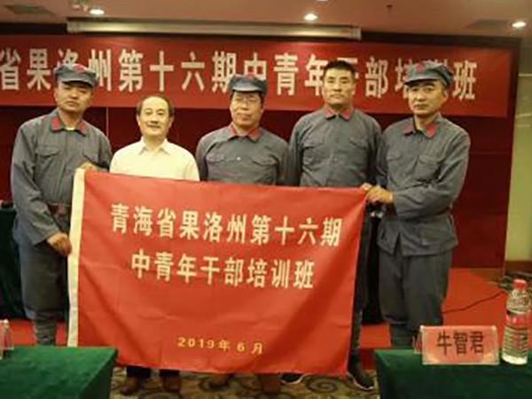 青海省果洛州第十六期中青年干部培训班