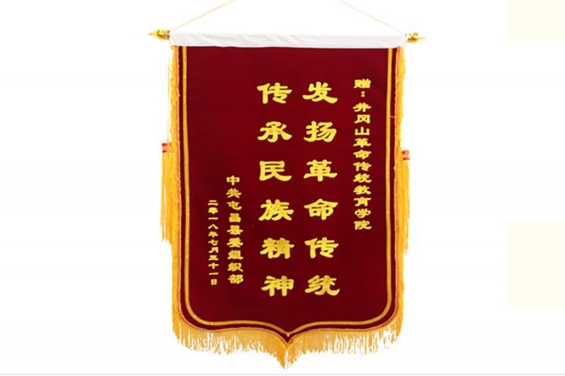 中共屯昌县委组织部赠送锦旗
