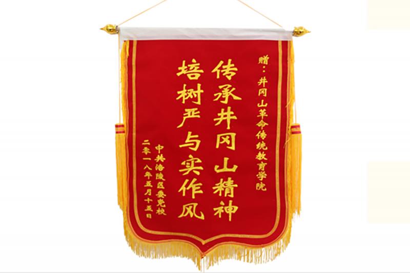 中共涪陵县区委党校赠送锦旗