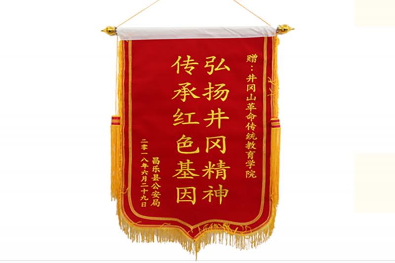 昌乐县公安局赠送锦旗
