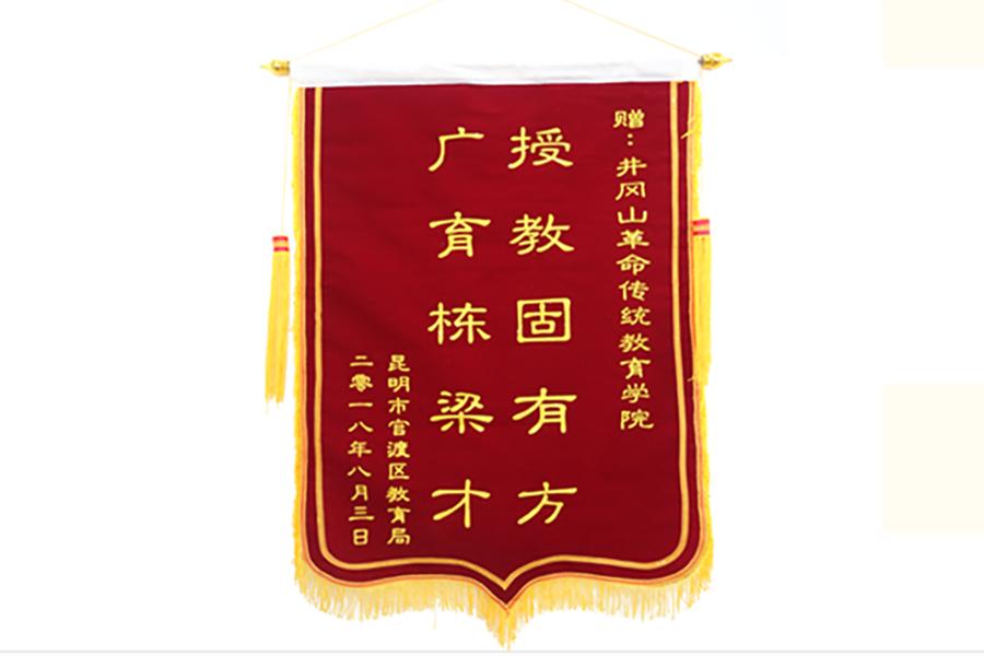 昆明市官渡区教育局赠送锦旗.png