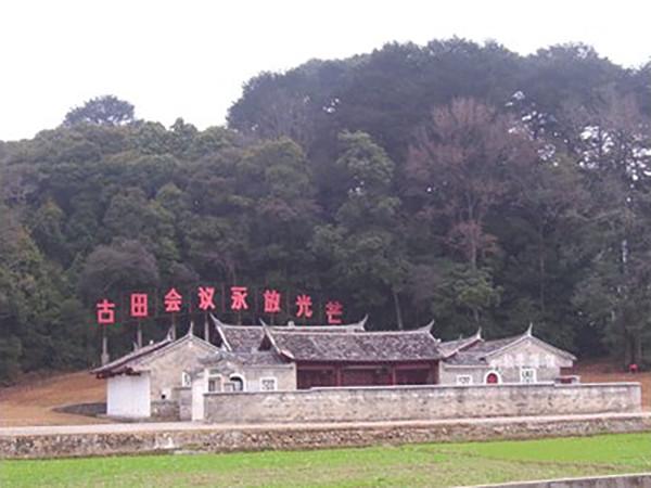 教学点·古田会议遗址